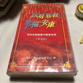 反对邪教 幸福安康 农村反邪教警示教育专用 17张碟 电视台藏片. VCD