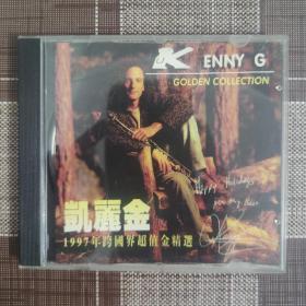凯丽金CD