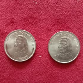 钱币-- 纪念币:宋庆龄诞生100周年(2枚)