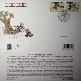 2010-12 文彦博灌水浮球 总公司首日封 编号随机