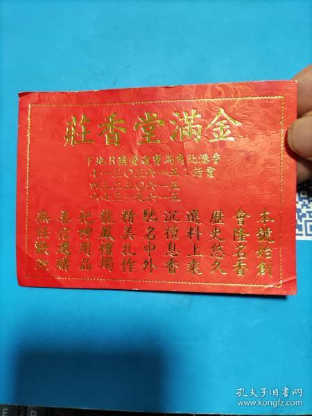 (香港)金满堂香庄广告宣传卡片(香料、香制品)