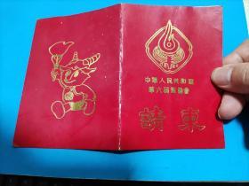 1987年中华人民共和国第六届运动会请柬(水球决赛在广东新会县举行)——何家骅书记