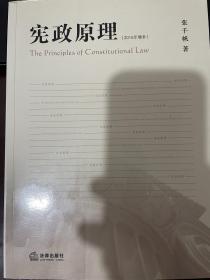 张千帆《宪政原理》【签名版】