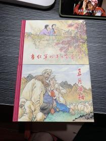 当红军的哥哥回来了 五月端阳 (两册)(开封)