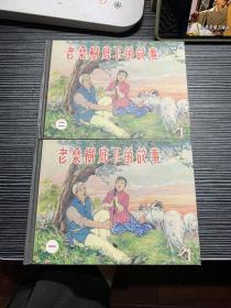 《老桑树底下的故事》50开小精连环画 全