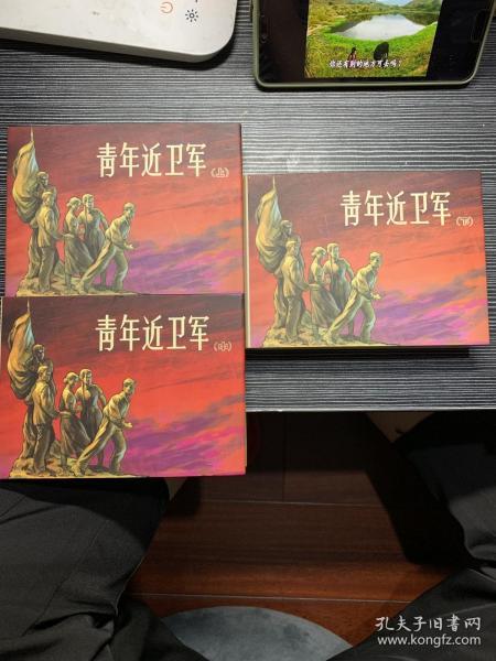 青年近卫军(上中下)华三川绘 连环画出版社50开小精装