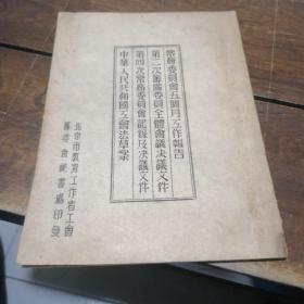 常务委员会五个月工作报告,第二次筹备委员会全体会义决义文件,第四次常务委员会记录及决义文件,中华人民共和国工会法草案