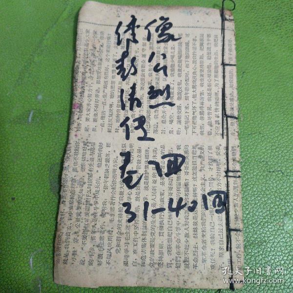 绣像彭公清烈传卷四第31-40回