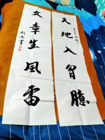 【1672】《甘肃省文联副主席 刘兵 书写宣纸书法对联》钤印