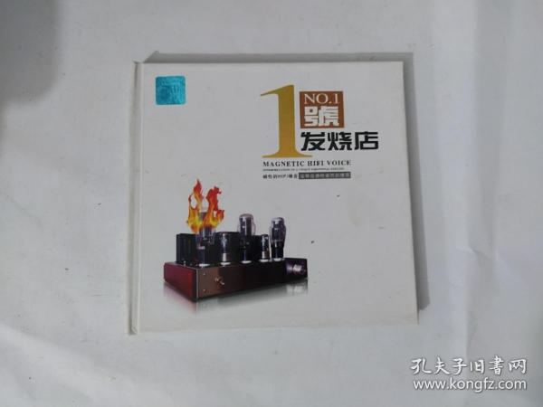 碟片DSD黑胶光盘 1号发烧店