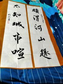 【1673】《甘肃省文联副主席 刘兵 书写宣纸书法对联》钤印