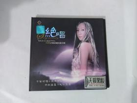 碟片DSD黑胶光盘 刘晓首张影视金曲-绝唱