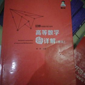 139考研教学高分系列  高等数学超详解(强化)