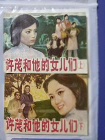 许茂和他的女儿们(上下册)