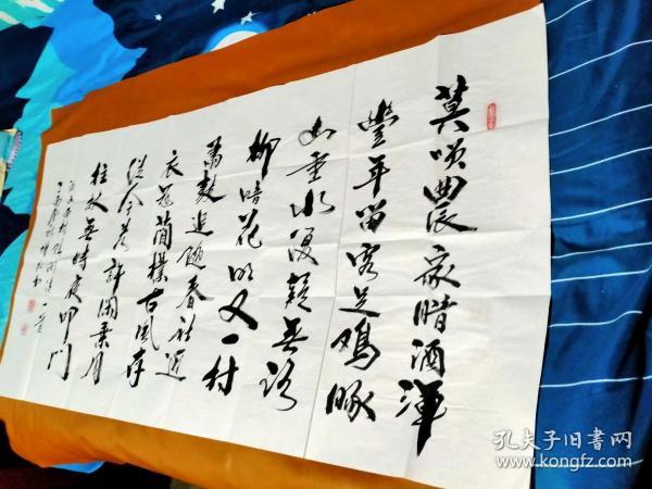 【1683】《甘肃兰州 米增仁 书写宣纸书法横幅》钤印
