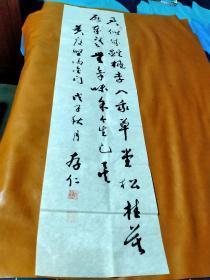 【1685】《甘肃兰州 孔宪绰 书写宣纸书法条幅》钤印