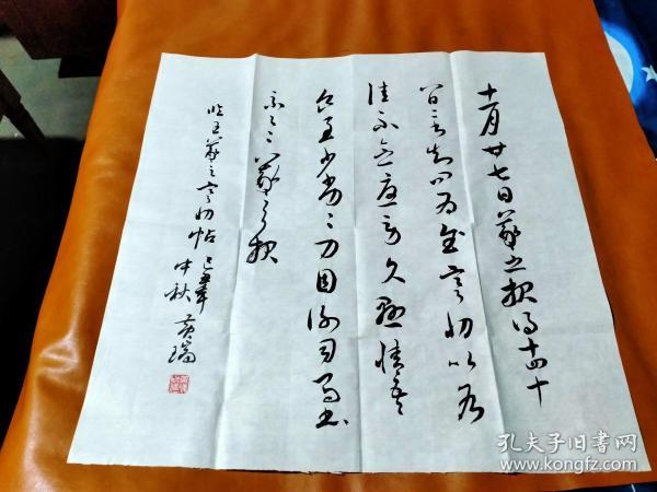 【1687】《甘肃兰州 黄瑞 书写宣纸书法斗方》钤印