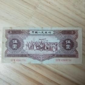 第二版人民币 伍圆(ⅡⅣⅢ0504751)