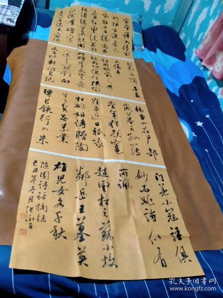 【1688】《甘肃兰州 张永吉 书写宣纸书法条幅》钤印