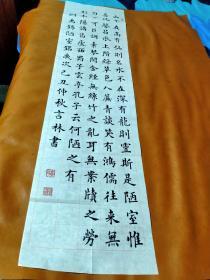 【1689】《甘肃省书法家协会会员.兰州市书法家协会会员 高言林 书写宣纸书法条幅》钤印