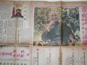 中央日报第5任总统就职特刊(蒋中正图片 共2张8页)