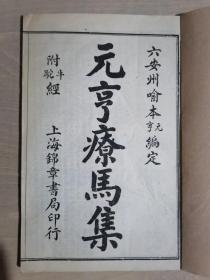 《元亨疗马经;附(牛驼经)》(现存1——4卷 1册)【民国石印本】八品