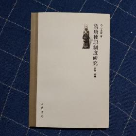 隋唐使职制度研究(作者签赠本 一版一印)