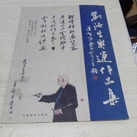 刘汝生奥运作品集