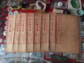 民国十一年,近未使用,协纪辨方书一套8本36卷齐