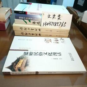 建始民俗文化漫话( 库存书。包正版现货)