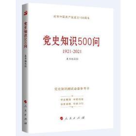 党史知识500问(2021新版)