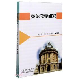英语教学研究