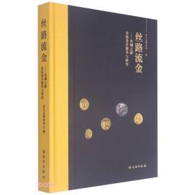 丝路流金--丝绸之路金银货币精华与研究(精)