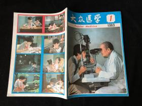 大众医学 1983.1