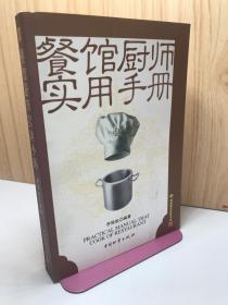 餐馆厨师实用手册
