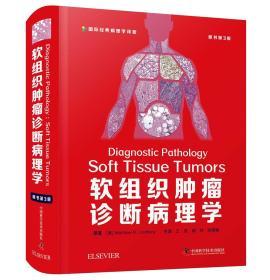 软组织肿瘤诊断病理学:原书*3版