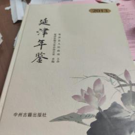延津年鉴. 2013