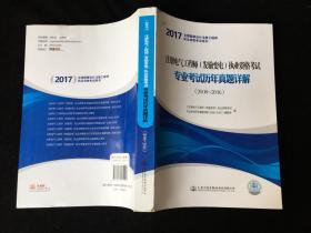2017注册电气工程师(发输变电)执业资格考试专业考试历年真题详解(2008~2016)