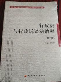 行政法与行政诉讼法教程第三版