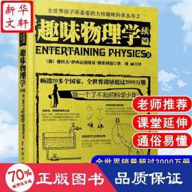 全世界孩子最喜爱的大师趣味科学丛书2:趣味物理学续篇