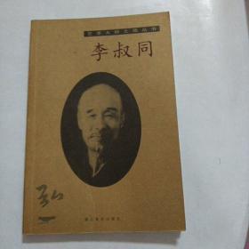 李叔同/艺术大师之路丛书