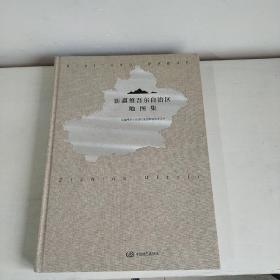 包快递 正版库存书 里面几页有折痕   有破损  品相看图片 新疆维吾尔自治区地图集 -- 献给新疆维吾尔自治区成立60周年 汉文版 8开布面精装 2015年一版一印