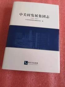 中关村发展集团志.(2010—2020).