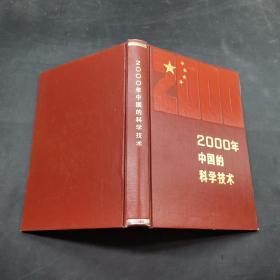 2000年中国的科学技术
