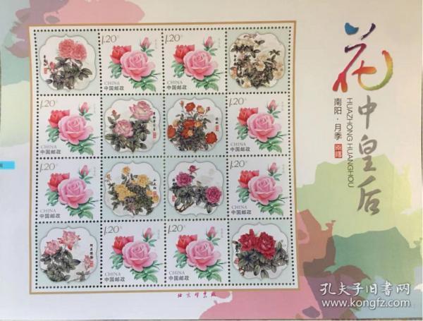 南阳市花月季花个性化邮票版票,12种不同随机发送,月季之乡,世界月季原地邮票