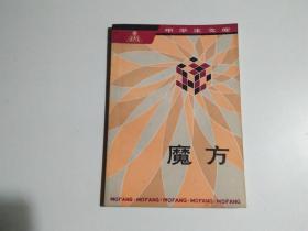 中学生文库 魔方(品相见图)