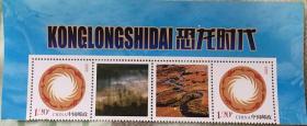 恐龙时代个性化邮票,侏罗纪白垩纪酸雨地质地貌邮票,恐龙灭绝