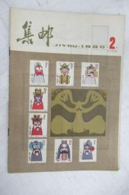 集邮1980.2