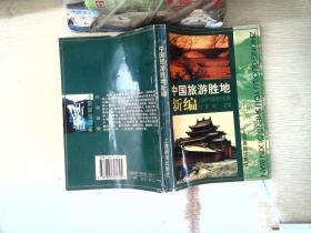 中国旅游胜地新编