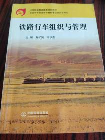 铁路行车组织与管理